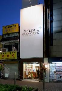 なごみ薬局西荻南口駅前店